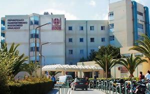 Χρυσό, Πανεπιστημιακού Νοσοκομείου, chryso, panepistimiakou nosokomeiou