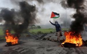 Aνάφλεξη, Γάζα, Anaflexi, gaza