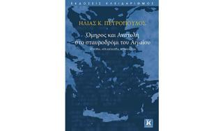Όμηρος, Ανατολή, Αιγαίου – Ηλίας Πετρόπουλος, omiros, anatoli, aigaiou – ilias petropoulos