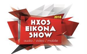 Έκθεσης Τεχνολογίας, Ήχος-Εικόνα Show 2018, ekthesis technologias, ichos-eikona Show 2018