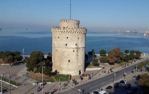 Τριήμερο, Θεσσαλονίκη, triimero, thessaloniki