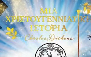 Κάρολου Ντίκενς, karolou ntikens