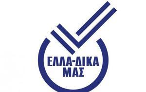 """""""Κρόκος Κοζάνης"""", 1ος, """"ΕΛΛΑ-ΔΙΚΑ ΜΑΣ"""", """"krokos kozanis"""", 1os, """"ella-dika mas"""""""