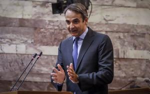Μητσοτάκης, Τσίπρα, Ώρα, Πρωθυπουργού, mitsotakis, tsipra, ora, prothypourgou