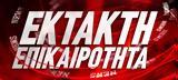Εκτακτο, Κλειστή, Πανεπιστημίου -Τηλεφώνημα, Νομισματικό Μουσείο,ektakto, kleisti, panepistimiou -tilefonima, nomismatiko mouseio