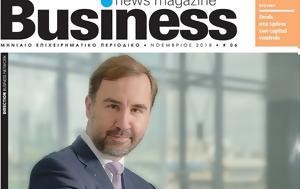 Υγείας, Business News Magazine, ygeias, Business News Magazine