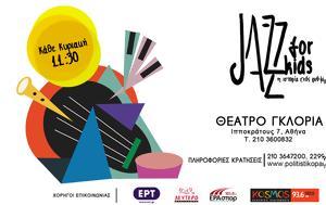 Jazz, Γκλόρια, Jazz, gkloria
