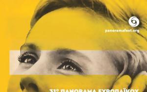 31ο Πανόραμα Ευρωπαϊκού Κινηματογράφου, Τριανόν, 31o panorama evropaikou kinimatografou, trianon