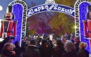 Aνοίγει, 7 Δεκεμβρίου, Πάρκο, Ευχών, Anoigei, 7 dekemvriou, parko, efchon