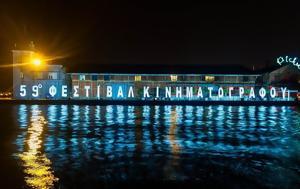 Φεστιβάλ Θεσσαλονίκης – Ανάμεσά, Μπουτάρης, festival thessalonikis – anamesa, boutaris