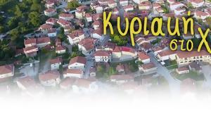ΕΡΤ3 – ΚΥΡΙΑΚΗ, ΧΩΡΙΟ, ΟΙΝΟΥΣΣΕΣ, ert3 – kyriaki, chorio, oinousses