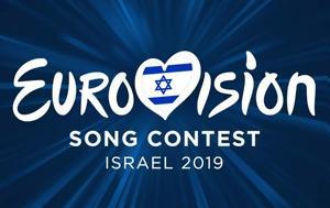 Eurovision 2019, Βόμβα Αυτή, ΞΑΝΑ, Ελλάδα, Eurovision 2019, vomva afti, xana, ellada