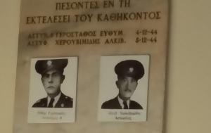 Αριστερή Κίνηση Περιστερίου, ΑΤ Περιστερίου, Ναζί, aristeri kinisi peristeriou, at peristeriou, nazi