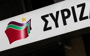 Πόρισμα, ΣΥΡΙΖΑ, Υπερβολική, porisma, syriza, ypervoliki
