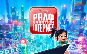 Προβολή Ταινίας Ραλφ Εναντίον Ίντερνετ, Πάνθεον, provoli tainias ralf enantion internet, pantheon
