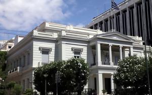 Διπλωματικοί, Κοτζιά, Βαθιά, diplomatikoi, kotzia, vathia