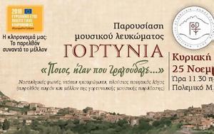 ΕΕΠΚ, Γορτυνίας, eepk, gortynias