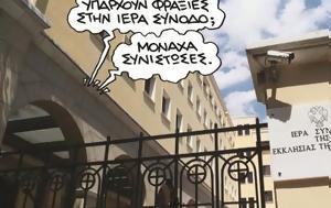 Ενότητα, Ελλάδος, enotita, ellados