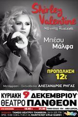 Shirley Valentine, Θέατρο Πάνθεον,Shirley Valentine, theatro pantheon