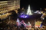 Πέμπτη 29 Νοεμβρίου, Θεσσαλονίκη,pebti 29 noemvriou, thessaloniki