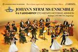 Βιεννέζικοι, Johann Strauss Ensemble, Μέγαρο Μουσικής,viennezikoi, Johann Strauss Ensemble, megaro mousikis