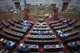 55 Βουλευτές, ΣΥΡΙΖΑ, Βουλή, Πυροσβεστική Υπηρεσία,55 vouleftes, syriza, vouli, pyrosvestiki ypiresia