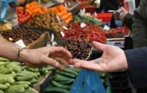 Προϊόντα, Μεσάζοντες, Κυριακή, proionta, mesazontes, kyriaki
