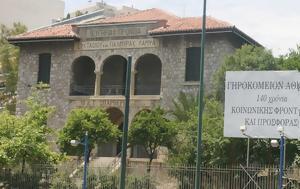 Κινητοποίηση, Γηροκομείου Αθηνών, kinitopoiisi, girokomeiou athinon