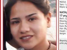 e8554170608 Amber Alert: Εξαφανίστηκε από την Καλλιθέα η 17χρονη Νατάσα