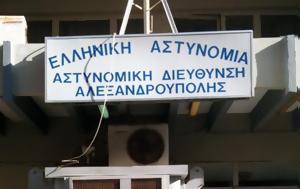 Ένωση Αλεξανδρούπολης, ΤΔΕ Κήπων, enosi alexandroupolis, tde kipon