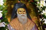 Άγιος Πορφύριος, Εκκλησία, – 2 Δεκεμβρίου,agios porfyrios, ekklisia, – 2 dekemvriou