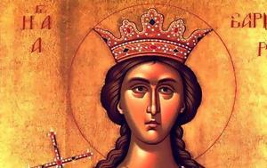 Γιορτάζει, Αγία Βαρβάρα, giortazei, agia varvara