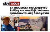 ΣΚΑΙ ΡΟΔΟΣ, ΟΝΟΜΑΤΑ, 20χρονου Ροδίτη, Αλβανού,skai rodos, onomata, 20chronou roditi, alvanou