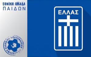 Τέσσερις, ΠΑΟΚ, Εθνική Παίδων, tesseris, paok, ethniki paidon