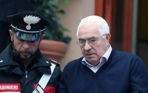 Συνελήφθη, Μαφίας, synelifthi, mafias