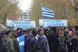 Θεσσαλονίκη, Ετοιμάζουν, Τσίπρα – Είναι Ανεπιθύμητος,thessaloniki, etoimazoun, tsipra – einai anepithymitos