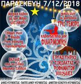 Πρεμιέρα… Χριστουγέννων, Ηγουμενίτσα,premiera… christougennon, igoumenitsa