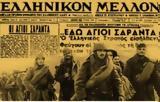 Έπος, 1940, Αγίους Σαράντα,epos, 1940, agious saranta