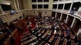 Βουλή, Εγκρίθηκε, Εξεταστική Επιτροπή, Υγεία, ΣΥΡΙΖΑ,vouli, egkrithike, exetastiki epitropi, ygeia, syriza