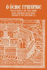 11368 - Κυκλοφόρησε, Ο Όσιος Γρηγόριος, Ιεράς Μονής Οσίου Γρηγορίου Αγίου Όρους,11368 - kykloforise, o osios grigorios, ieras monis osiou grigoriou agiou orous