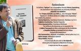 Παρουσίαση, Γιάννη Γερογιάννη ΠΟΛΙΤΗΣ, ΚΟΣΜΟΥ, ΑΘΗΝΑ   Τετάρτη 12 12 2018,parousiasi, gianni gerogianni politis, kosmou, athina   tetarti 12 12 2018
