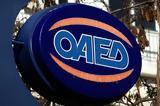 ΟΑΕΔ,oaed