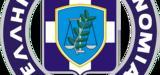 Καβάλα, Ένωσης Αστυνομικών Δίωξης Λαθρομετανάστευσης,kavala, enosis astynomikon dioxis lathrometanastefsis