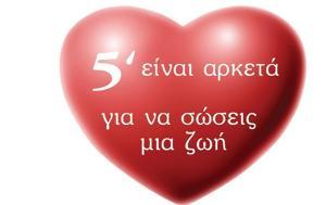 Αίμα, Ένωση Τεχνικών Ελληνικής Ραδιοφωνίας, aima, enosi technikon ellinikis radiofonias
