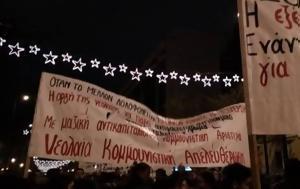Πορεία, Αθήνας, Αλέξη Γρηγορόπουλο Photos, poreia, athinas, alexi grigoropoulo Photos