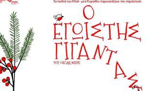Πάτρα, 1712, Χριστουγεννιάτικη, ΚΔΑΠ - ΜΕΑ ΚΟΜΑΙΘΩ, patra, 1712, christougenniatiki, kdap - mea komaitho