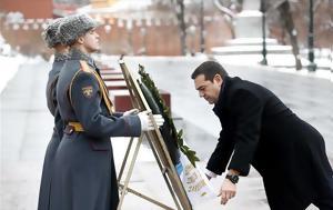 Μόσχα, Στεφάνι, Αγνώστου Στρατιώτη, Τσίπρας, moscha, stefani, agnostou stratioti, tsipras