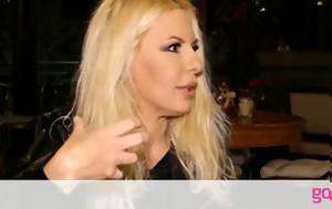 Αννίτα Πάνια, Νίκος Καρβέλας, annita pania, nikos karvelas