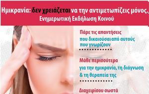 Εκδήλωση, Θεσσαλονίκη, ΠΚΜ, ekdilosi, thessaloniki, pkm