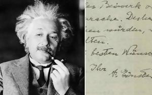Θεού, Αϊνστάιν, theou, ainstain